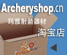 Archery Shop