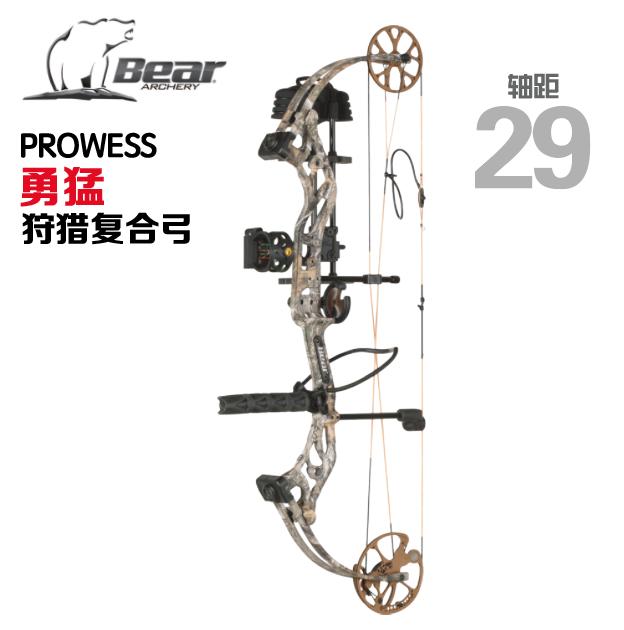 Bear PROWESS RTH 勇猛 复合弓 套装