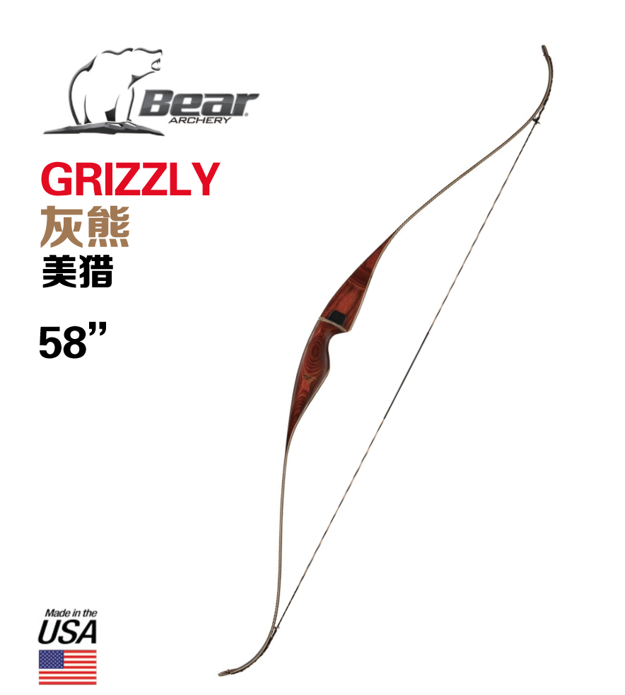Bear GRIZZLY 灰熊 美猎