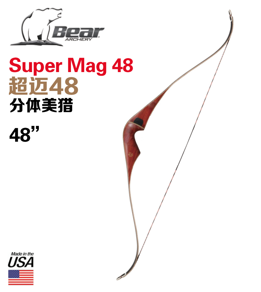 Bear SUPERMAG 48 超迈48 美猎