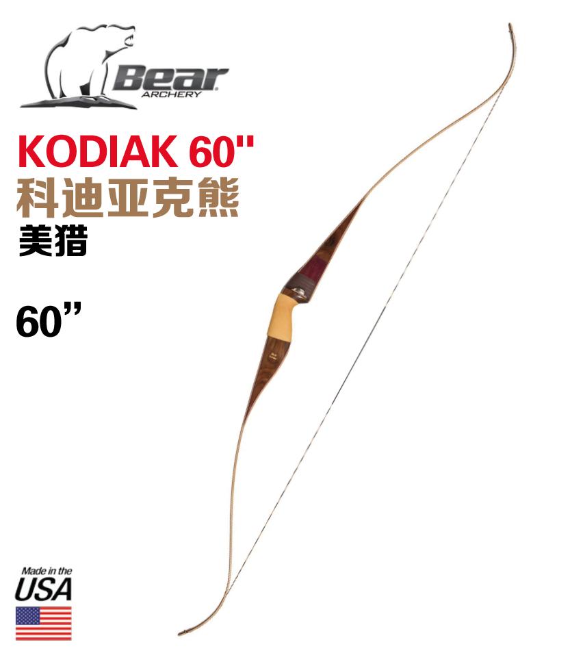 Bear KODIAK 60″ 科迪亚克熊 美猎