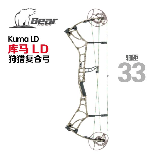Bear Kuma LD 库马 复合弓